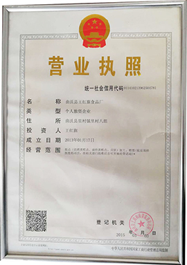 曲沃县王红旗食品厂营业执照