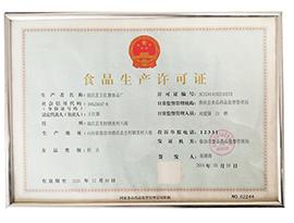 曲沃县王红旗食品厂食品生产许可证