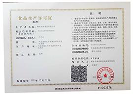 衡水绿源食品有限公司食品生产许可证