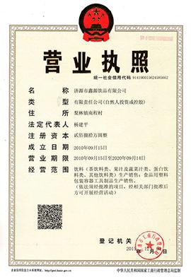 济源市鑫源饮品有限公司营业执照