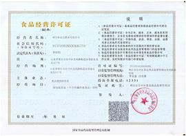 枣庄味动力乳业有限公司食品经营许可证
