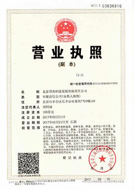 北京顶养科技发展有限责任公司营业执照