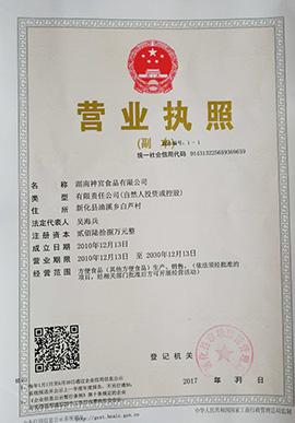 湖南神宫食品营业执照