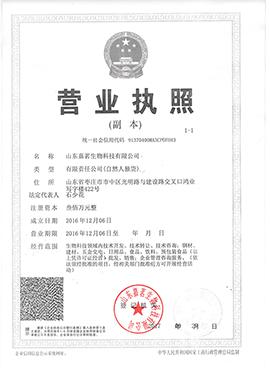 山东嘉茗生物科技有限公司营业执照