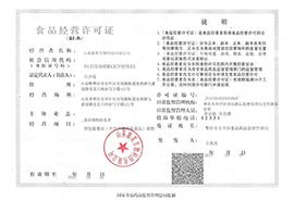山东嘉茗生物科技有限公司食品经营许可证