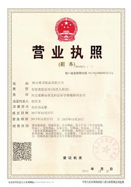 唐山养卫饮品有限公司营业执照