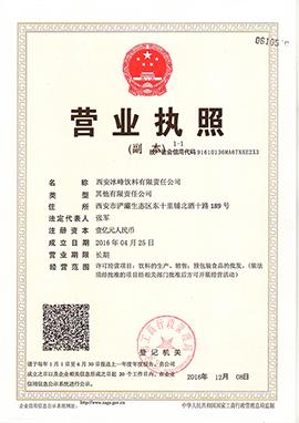 西安冰峰饮料有限责任公司营业执照