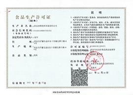 西安冰峰饮料有限责任公司食品生产许可证副本