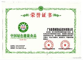 湖南何尔萌休闲食品荣誉证书