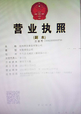 沧州养元食品营业执照
