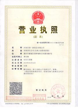 河南谷部一族有限公司�I�I�陶�
