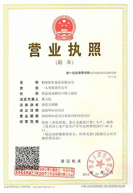 鹤壁轩轩食品营业执照