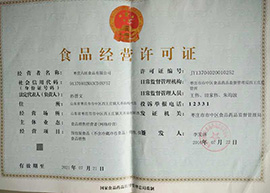 枣庄六旺食品食品经营许可证