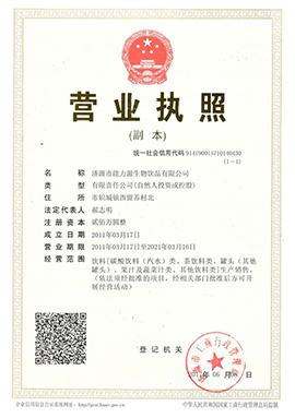 北京浩明品牌管理营业执照