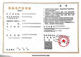 枣庄市东方乐lehu国际app下载乐虎体育生产许可证