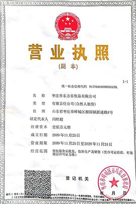 枣庄市东方乐lehu国际app下载营业执照