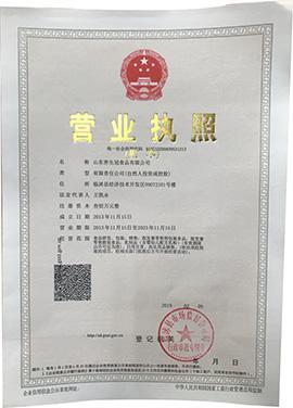 山东养生冠食品有限公司营业执照