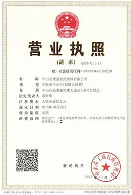 中山市惠康食品饮料营业执照