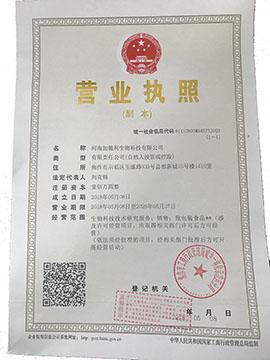 河南加德利生物科技有限公司营业执照