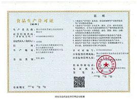 广东景威宝饮料有限公司食品生产许可证