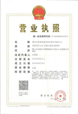 广东景威宝饮料有限公司营业执照