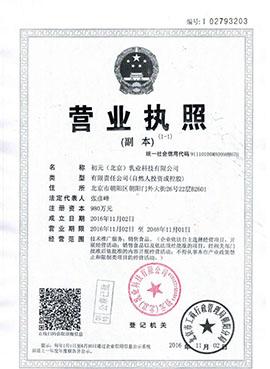 初元(北京)乳业有限公司营业执照