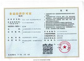 初元(北京)乳业有限公司食品经营许可证