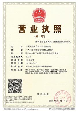 宁夏杞润元食品科技有限公司营业执照