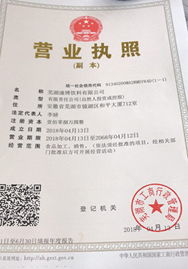 芜湖潼博饮料有限公司营业执照
