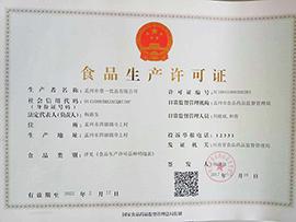 孟州市景一饮品有限公司食品生产许可证