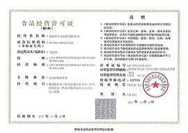 青岛百芙瑞食品有限公司食品经营许可证