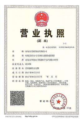 青岛百芙瑞食品有限公司营业执照