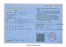 郑州畅饮食品有限公司食品经营许可证