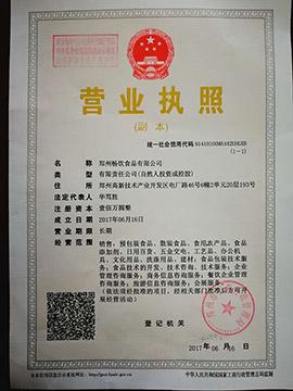 郑州畅饮食品有限公司营业执照