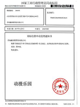 青岛百芙瑞食品有限公司动漫乐园商标注册证