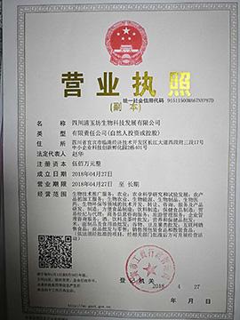 四川清玉坊生物科技发展有限公司营业执照