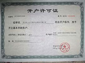 四川清玉坊生物科技发展有限公司开户许可证