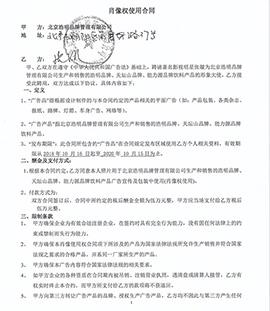 北京浩明品牌肖像权使用合同