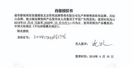 北京浩明品牌肖像授权书