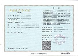 山西惠隆食品有限公司食品生产许可证