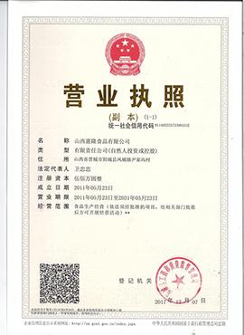 山西惠隆食品有限公司营业执照
