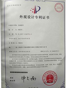 河南中资饮品有限公司包装套件外观设计专利证书