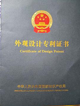 河南中资饮品有限公司外观设计专利证书