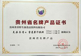 贵州奢香野生源贵州省名牌产品证书