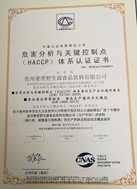 贵州奢香野生源体系认证书