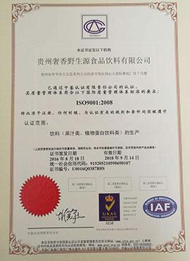 贵州奢香野生源质量认证书
