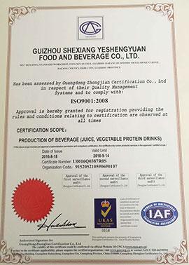贵州奢香野生源质量认证书资质