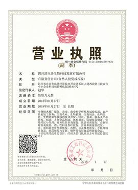 四川清玉坊生物科技发展有限公司副本营业执照