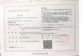 四川清玉坊生物科技发展有限公司食品经营许可证(副本)