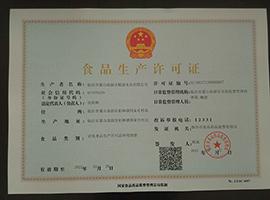 卫康集团颐康水业有限公司食品生产许可证